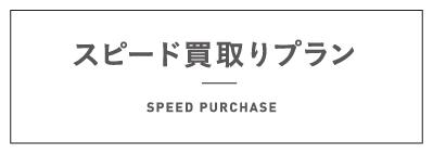スピード買取りプラン SPEED PURCHASE