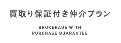 買取り保証付き仲介プラン BROKERAGE WITH 売却仲介プランPURCHASE GUARANTEE