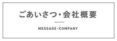 ごあいさつ・会社概要 MESSAGE・COMPANY