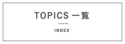 TOPICS 一覧 INDEX