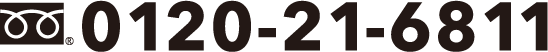 0120-21-6811