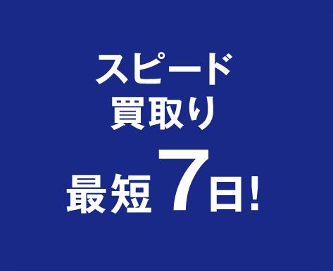 スピード買取り 最短7日!