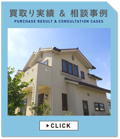 買取実績 & 相談事例 PURCHASE RESULT & CONSULTATION CASES CLICK