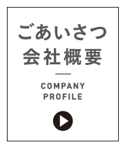 ごあいさつ会社概要 COMPANY PROFILE