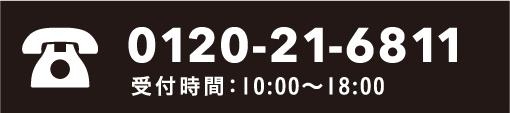 0120-21-6811 受付時間:10:00〜18:00